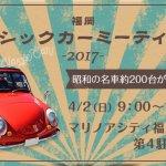マリノアシティ福岡で「福岡クラシックカーミーティング2017」があるってよ!